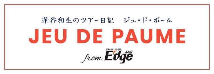 華谷和生のツアー日記 JEU DE PAUME ジュ・ド・ポーム